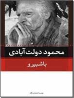 خرید کتاب با شبیرو از: www.ashja.com - کتابسرای اشجع