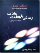 خرید کتاب زندگی با هفت عادت از: www.ashja.com - کتابسرای اشجع