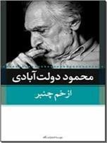 خرید کتاب از خم چنبر از: www.ashja.com - کتابسرای اشجع