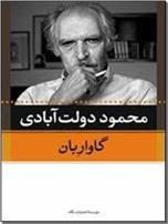 خرید کتاب گاواربان از: www.ashja.com - کتابسرای اشجع