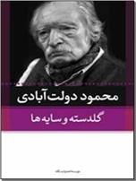 خرید کتاب گلدسته و سایه ها از: www.ashja.com - کتابسرای اشجع