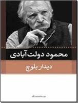خرید کتاب دیدار بلوچ از: www.ashja.com - کتابسرای اشجع