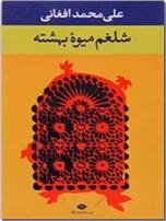 خرید کتاب شلغم میوه بهشتیه از: www.ashja.com - کتابسرای اشجع