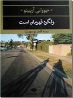 خرید کتاب ولگرد قهرمان است از: www.ashja.com - کتابسرای اشجع