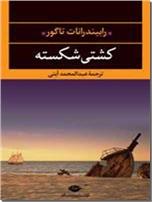 خرید کتاب کشتی شکسته از: www.ashja.com - کتابسرای اشجع
