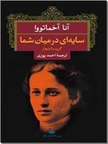 خرید کتاب سایه ای در میان شما از: www.ashja.com - کتابسرای اشجع