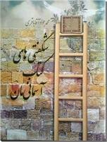 خرید کتاب شگفتی های کتاب آسمانی از: www.ashja.com - کتابسرای اشجع