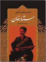 خرید کتاب ستارخان از: www.ashja.com - کتابسرای اشجع