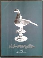 خرید کتاب هفت هزار سال فلزکاری در ایران از: www.ashja.com - کتابسرای اشجع