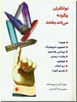 خرید کتاب توانگران چگونه می اندیشند از: www.ashja.com - کتابسرای اشجع