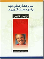 خرید کتاب سررشته زندگی خود را در دست بگیرید از: www.ashja.com - کتابسرای اشجع