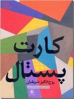 خرید کتاب کارت پستال از: www.ashja.com - کتابسرای اشجع