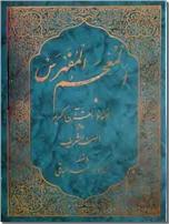 خرید کتاب المعجم المفهرس از: www.ashja.com - کتابسرای اشجع