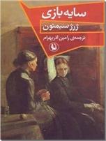 خرید کتاب سایه بازی از: www.ashja.com - کتابسرای اشجع