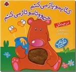 خرید کتاب کتابمو باز میکنم - در جنگل از: www.ashja.com - کتابسرای اشجع