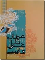 خرید کتاب عرفان در غزل فارسی از: www.ashja.com - کتابسرای اشجع