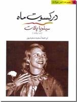 خرید کتاب در کسوت ماه از: www.ashja.com - کتابسرای اشجع