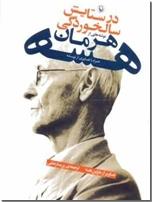 خرید کتاب در ستایش سالخوردگی از: www.ashja.com - کتابسرای اشجع
