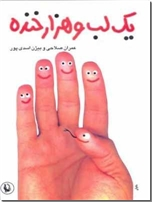 خرید کتاب یک لب و هزار خنده - متن طنز از: www.ashja.com - کتابسرای اشجع