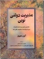 خرید کتاب مدیریت دولتی نوین از: www.ashja.com - کتابسرای اشجع
