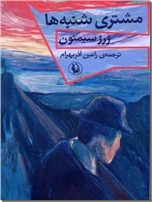 خرید کتاب مشتری شنبه از: www.ashja.com - کتابسرای اشجع