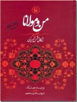 خرید کتاب من و مولانا از: www.ashja.com - کتابسرای اشجع