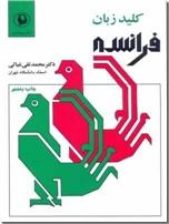 خرید کتاب کلید زبان فرانسه از: www.ashja.com - کتابسرای اشجع