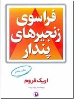 خرید کتاب فراسوی زنجیرهای پندار از: www.ashja.com - کتابسرای اشجع