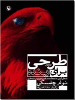 خرید کتاب طرحی برای آینده از: www.ashja.com - کتابسرای اشجع