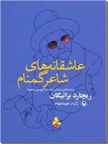 خرید کتاب عاشقانه های شاعر گمنام از: www.ashja.com - کتابسرای اشجع