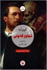 خرید کتاب تجاوز قانونی از: www.ashja.com - کتابسرای اشجع