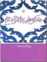 خرید کتاب روزی که هزار بار عاشق شدم از: www.ashja.com - کتابسرای اشجع