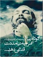 خرید کتاب کوتاه بیا! عمرم به نیامدنت قد نمی دهد از: www.ashja.com - کتابسرای اشجع