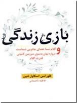 خرید کتاب بازی زندگی از: www.ashja.com - کتابسرای اشجع