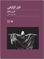 خرید کتاب افزار کرگرافی از: www.ashja.com - کتابسرای اشجع