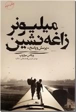 خرید کتاب میلیونر زاغه نشین از: www.ashja.com - کتابسرای اشجع