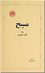 خرید کتاب مسیح از: www.ashja.com - کتابسرای اشجع
