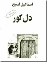 خرید کتاب دل کور از: www.ashja.com - کتابسرای اشجع