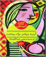 خرید کتاب آیینه سرتاسر ترک برداشت از: www.ashja.com - کتابسرای اشجع