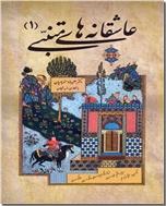 خرید کتاب عاشقانه های متنبی 1 از: www.ashja.com - کتابسرای اشجع