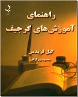 خرید کتاب راهنمای آموزش های گرجیف از: www.ashja.com - کتابسرای اشجع