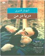 خرید کتاب دریا در من از: www.ashja.com - کتابسرای اشجع