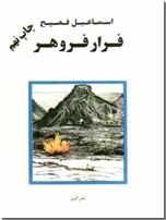 خرید کتاب فرار فروهر از: www.ashja.com - کتابسرای اشجع