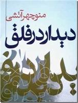 خرید کتاب دیدار در فلق از: www.ashja.com - کتابسرای اشجع