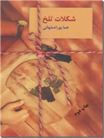 خرید کتاب شکلات تلخ از: www.ashja.com - کتابسرای اشجع