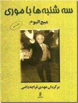 خرید کتاب سه شنبه ها با موری از: www.ashja.com - کتابسرای اشجع