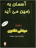 خرید کتاب آسمان به زمین می آید - شلدون از: www.ashja.com - کتابسرای اشجع