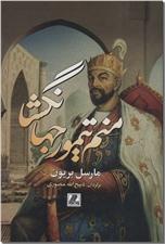 خرید کتاب منم تیمور جهانگشا از: www.ashja.com - کتابسرای اشجع
