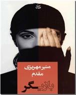 خرید کتاب بازیگر از: www.ashja.com - کتابسرای اشجع