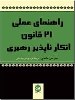 خرید کتاب راهنمای عملی 21 قانون انکار ناپذیر رهبری از: www.ashja.com - کتابسرای اشجع